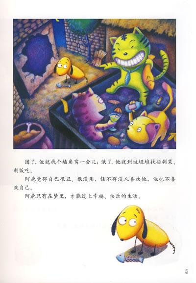 适合8岁儿童看的绘本