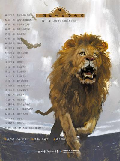 《白蛇传》),动物童话(如《狐狸列那的故事》),动物寓言(如《伊索寓言