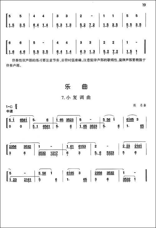 两只老虎(二重奏)   第三课 坐音,衬音练习   乐曲4.