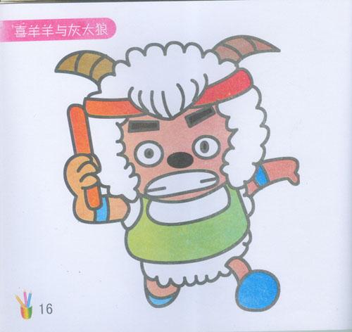 儿童绘画宝典——喜羊羊与灰太狼a--时代图书网-times