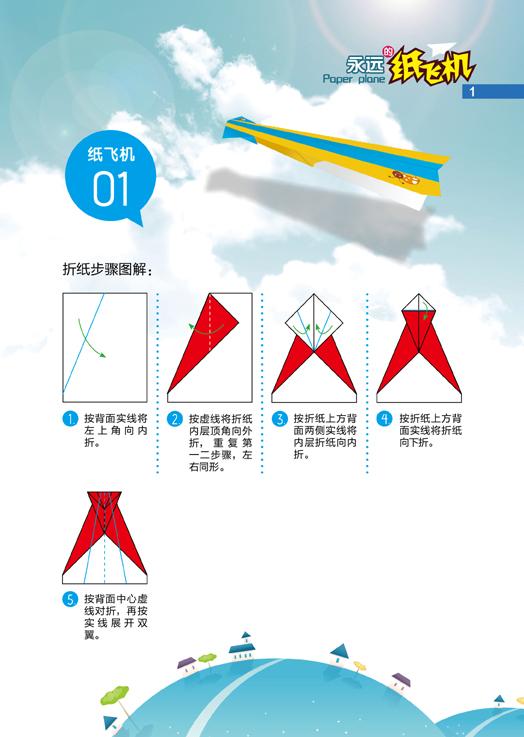 首页 图书 童书 益智游戏     内容简介       纸飞机被誉为国际上