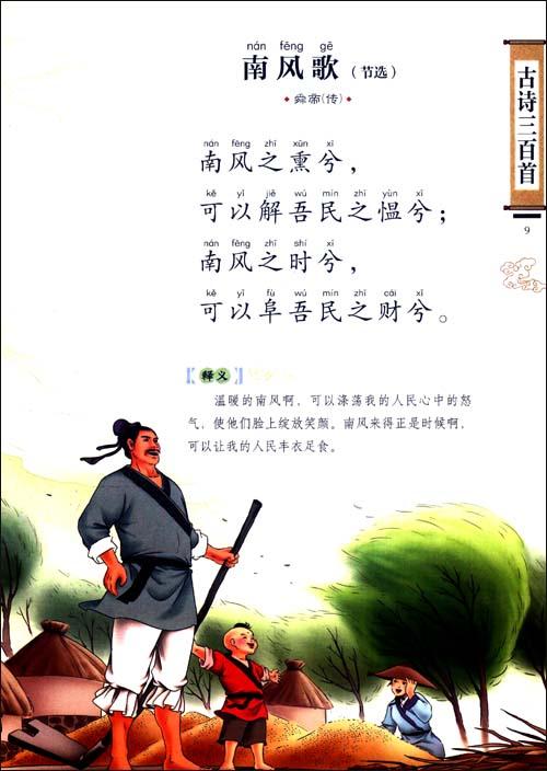 常春藤儿童启蒙版:古诗三百首图片