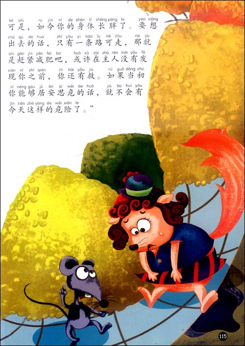 瞎母鸡  受保护的羔羊  水蛇  乌鸦和狐狸  野苹果树  绵羊和