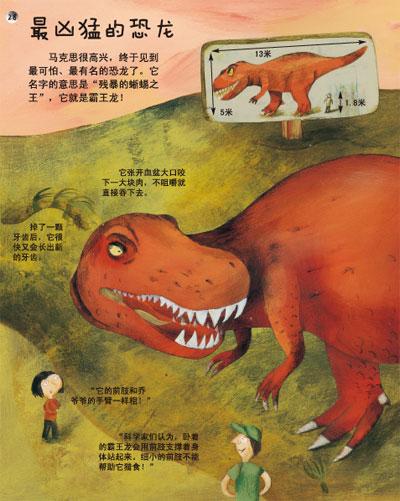 目录  去动物园  沿着恐龙的足迹  你好,老师你  好,医生  太空