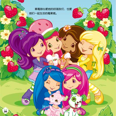 草莓小甜心_草莓甜心 俏女孩成长派 我们爱你,草莓甜心--时代图书网-timesbook ...