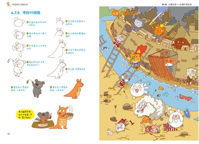 design 儿童简笔画悠闲生活画出可爱小鸡和翠绿树木_皮   中国书画