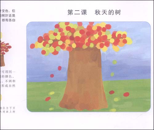 少儿水粉画 真果果幼儿绘画系列