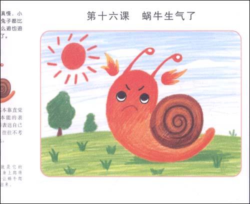 蜡笔画可爱蜗牛