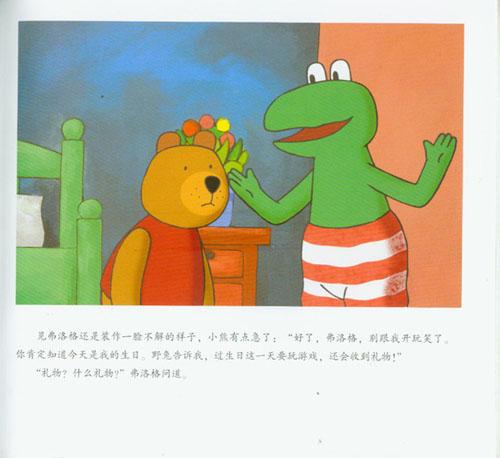 """他被认为是荷兰最伟大的儿童图画书创作人之一,""""青蛙弗洛格""""系列图画"""
