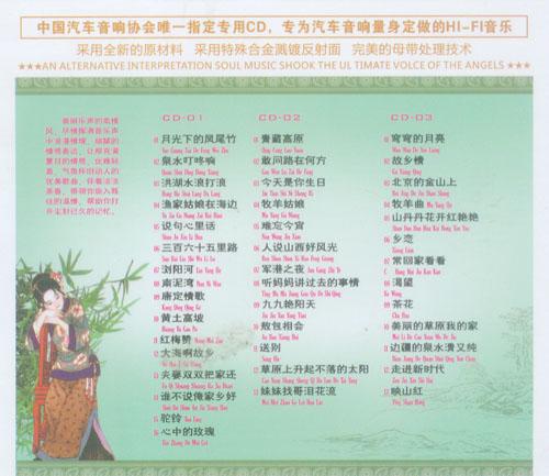 北京欢迎你古筝谱
