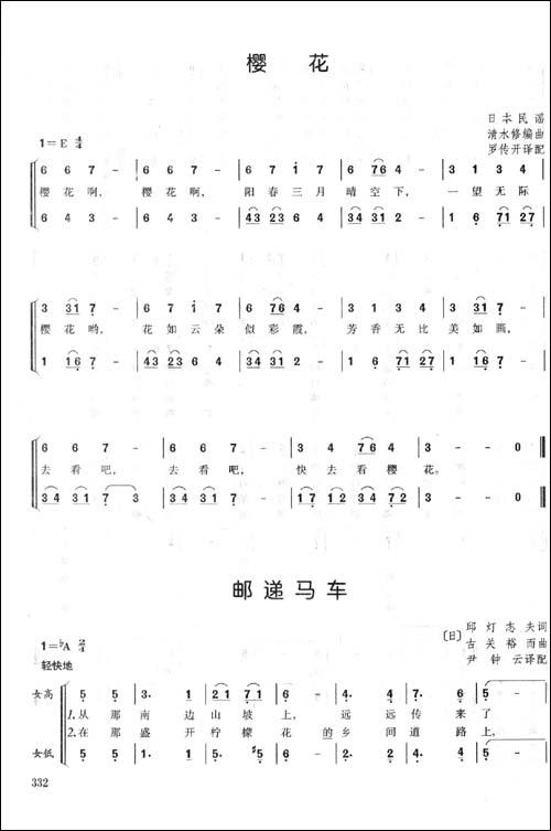 红红的玫瑰  美丽的姑娘(新疆民歌)  茉莉花(江苏民歌)  牧歌(蒙古