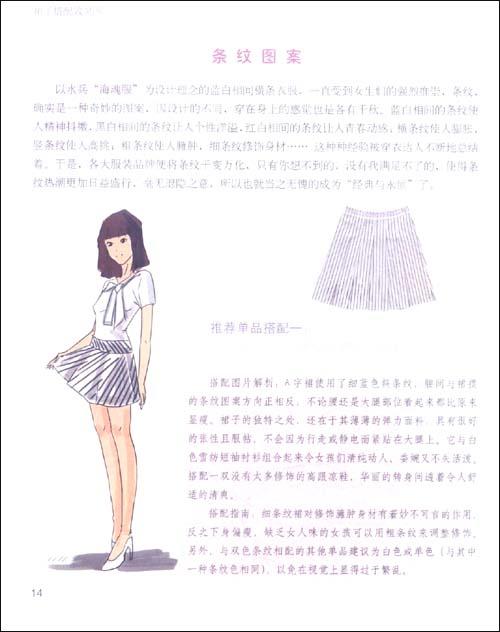 公主裙子设计图铅笔手稿