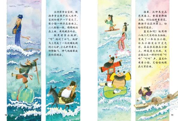 《八仙过海》