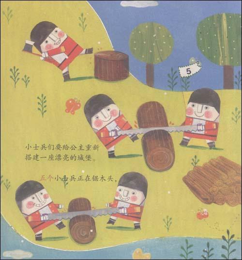 数学童话城堡(十个小士兵)》(韩)金世实|译者:|绘画