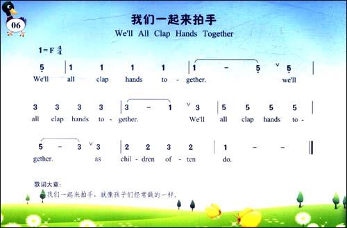 儿童英文歌曲大家唱