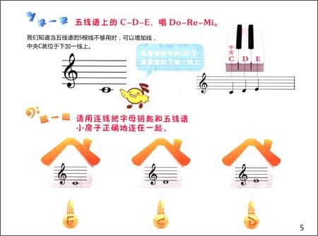 新编儿童钢琴初步教程