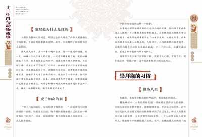 画说中国(美绘版)——十二生肖与动物故事