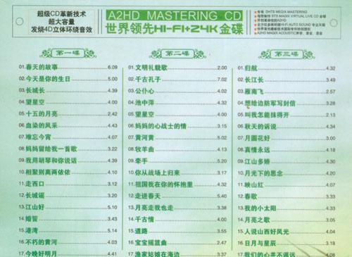 董文华 春天的故事(最独具风格的实力民歌歌手)[3cd]a33