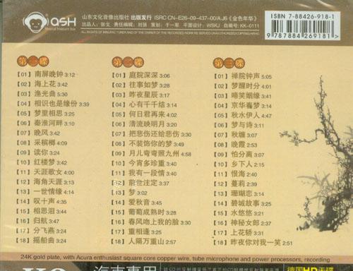 葫芦丝disc 1