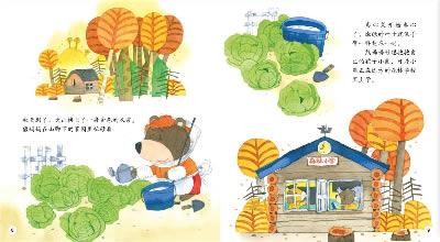 涂果酱的小房子故事图片