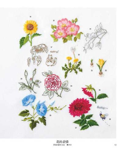简单玩刺绣:花朵主题刺绣500款(色彩绚丽,变化多样的500款主题刺绣