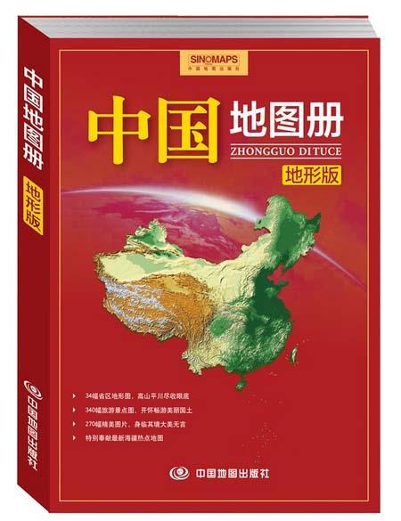 中国地图册·地形版(尺幅山川·地理好读本,带你认知浩瀚中国,感受
