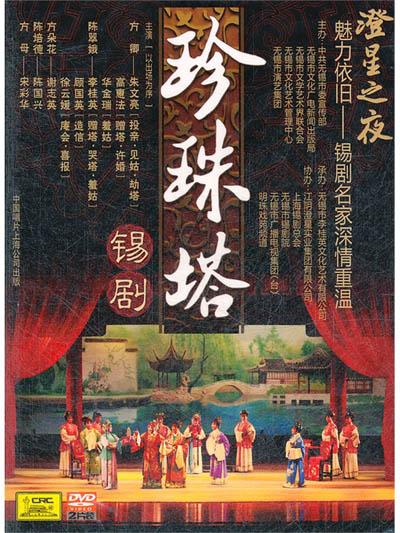 锡剧:珍珠塔(2dvd)