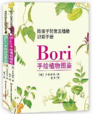 bori手绘动植物图鉴 全两册.