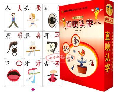 识字 阅读 盘)正版早教识字卡片直映有图认字儿童幼儿园看图识字