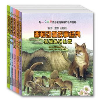 西顿动物故事经典(套装5本)