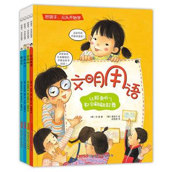 好孩子,从头开始学(文明用语,家庭树,公共礼仪,爱阅读