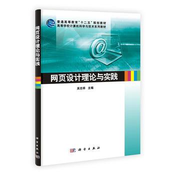 网页设计理论与实践--时代图书网-timesbook:北美网上