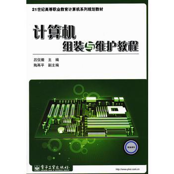 内容简介   本书以通俗的语言,全方位介绍了当前最新的计算机硬件选购、安装配置及维护方面的相关知识。本书主要内容包括:个人计算机选购与硬件组装、bios设置、各种磁盘分区与格式化操作技巧、windowsxp/windows7操作系统多种安装方法、硬件驱动的安装与管理、系统安全与优化设置、计算机常用数据格式备份与还原应用方案,以及计算机维护与故障排除等。   本书内容由浅入深,采用项目、任务和动作3层结构设计,条理清晰且操作性强,内容丰富。既适合计算机选购、组装、维护与故障处理的初学者,也可作为高职高专院校