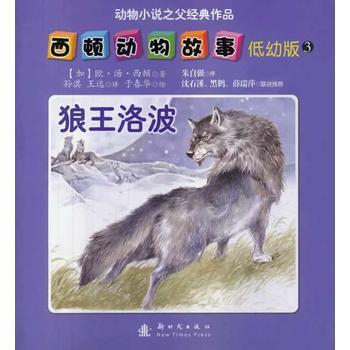 西顿动物故事(低幼版)-3-狼王洛波