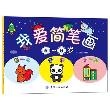 暂无大图最美的简笔画册(套装共6册) 献给5-9岁小公主*好的童年礼物!