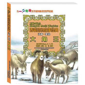 西顿动物故事经典-大角王(注音版)