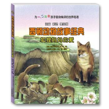西顿动物故事经典-狐狸妈妈的爱(注音-彩色-美绘版)
