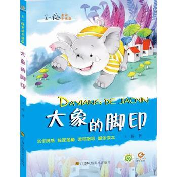 大象的脚印--时代图书网-timesbook:北美网上购物