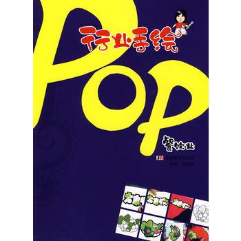 行业手绘pop:餐饮业