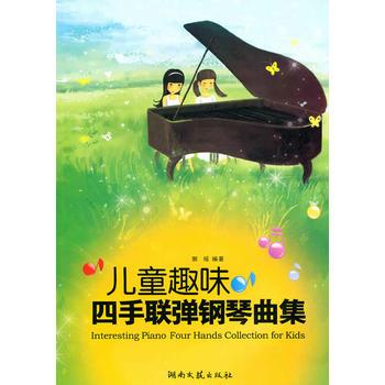 儿童趣味四手联弹钢琴曲集