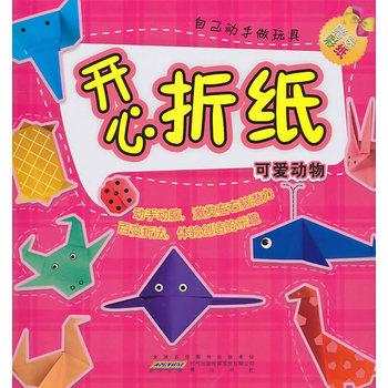 开心折纸——自己动手做玩具·可爱动物