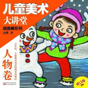 儿童动物画入门--时代图书网-timesbook:北美网上购物