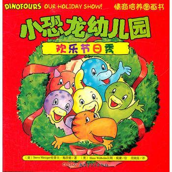 人公是小恐龙幼儿园里一群可爱的小恐龙和他们和蔼可亲的迪老师,当