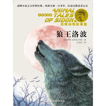 西顿动物故事集·狼王洛波