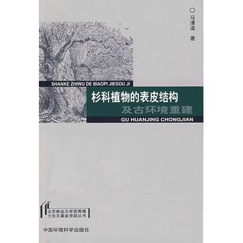 中国木本能源植物资源研究丛书--中国能源植物黄连木